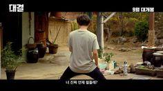 Korean Movie 대결 (Duel, 2016) 캐릭터 예고편 (Character Trailer)