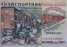 """Transport worker... "", 1922. Publisher: Literaturno izdatelskij otdel TSEKTRANA i Politupr. NKPS, Moscow. (Sergo Grigorian Collection)"