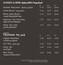 اسعار ستاربكس الاردن Google Search Teavana Tea Teavana Mocha
