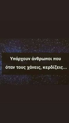 Greek Quotes, Wise Quotes, Great Words, Love Words, Unspoken Words, My Philosophy, Note To Self, Wallpaper Quotes, Picture Quotes