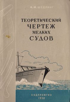 Driving School, Boat Plans, Boat Building, Book Design, Kayaking, Sailing, Typography, How To Plan, Reading