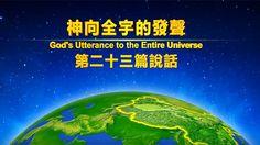 福音視頻 神的發表《神向全宇的發聲·第二十三篇說話》 粵語
