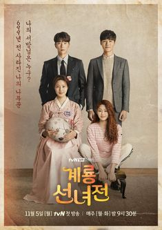 Mama Fairy and the Woodcutter (Korean Drama);Tale of Gyeryong Fairy;The Fairy and the Woodcutter;The Woodcutter Korean Drama Watch Online, New Korean Drama, Korean Drama Movies, Korean Actors, Korean Dramas, K Drama, Watch Drama, Drama Fever, Moon Chae Won