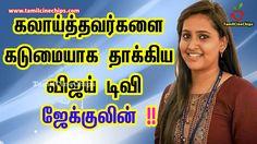 கலாய்த்தவர்களை கடுமையாக தாக்கிய விஜய் டிவி ஜேக்குலின் !! | Tamil Cinema ...