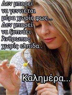 Good Morning, Anastasia, Emoji, Night, Quotes, Jokes, Good Day, Qoutes, Bonjour