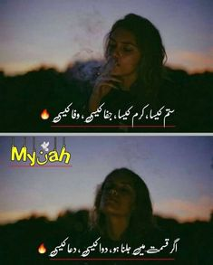 Love Poetry Images, Love Romantic Poetry, Best Urdu Poetry Images, Image Poetry, Special Love Quotes, True Love Quotes, Deep Words, Love Words, Urdu Quotes