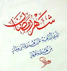 شهر #رمضان الذي انزل فيه القرآن هدى للناس وبينات من الهدى والفرقان #الخط_العربي