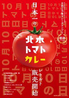 販売開始チラシ_入稿データ Japan Graphic Design, Japan Design, Graphic Design Posters, Graphic Design Typography, Ad Design, Branding Design, Flyer And Poster Design, Food Poster Design, Flyer Design