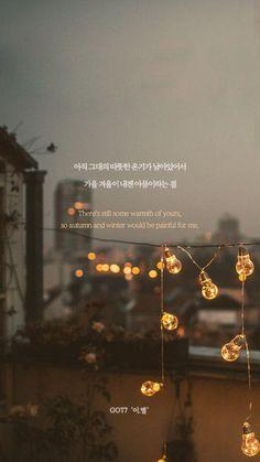 - The Star kpop lyric wallpaper Korea Wallpaper, K Wallpaper, Phone Wallpaper Quotes, K Quotes, Drama Quotes, Lyric Quotes, Samsung Wallpapers, Cute Wallpapers, Korea Quotes