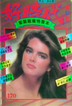 Brooke Shields covers Chinese Magazine 1980s . No:170