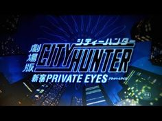A new trailer has been released for highly-anticipated movie City Hunter: Shinjuku Private Eyes! City Hunter, Nicki Larson, Anime Episodes, Private Eye, Anime Screenshots, New Trailers, France, People, Neon Signs