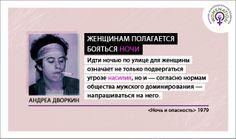 accion_positiva: Андреа Дворкин: цитаты #феминизм