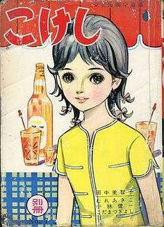 こけし別冊 No.7 昭和36年 表紙:江川みさお / Kokeshi Quarterly, Summer 1961, cover by Egawa Misao