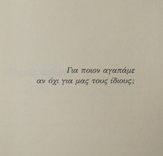 Poem Quotes, Poems, Live Love, Love You, Like A Sir, Caption Quotes, Greek Quotes, Meant To Be, Literature
