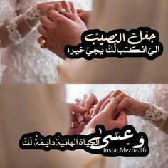Cute Love Images, Cute Love Quotes, Arab Wedding, Wedding Bride, Wedding Logos, Wedding Themes, Moon And Stars Wallpaper, Evil Eye Art, Social Quotes