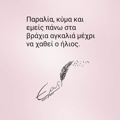#ερως #gr #ερωτας #quotes #greekquotes #thoughts #feelings #στιχακια #stixakia #ελληνικα  #ελληνικαστιχακια #greekpost #greekstatus #greek… Quotes To Live By, Love Quotes, I Love You, My Love, Greek Quotes, Word Porn, Poems, Mood, Sayings