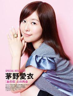 Ai Kayano (voice actress-Japan) 茅野愛衣(声優) Ai Kayano, The Voice, Actresses, Japan, Female Actresses, Japanese