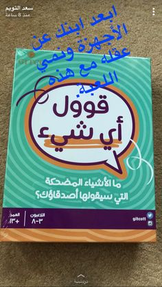 Social Quotes, Book Qoutes, Love Smile Quotes, Print Calendar, Life Rules, Human Development, Raising Kids, Kids Education, Reading Lists