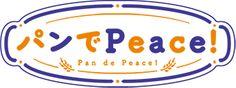 パンでPeace! TVアニメ公式サイト