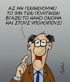 Funny Images, Funny Photos, Free Therapy, Meme Pictures, Meme Pics, Funny Drawings, Tola, Greek Quotes, Wise Words