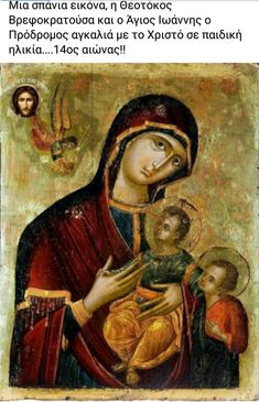 Orthodox Icons, Positive Quotes, Greece, Christ, Lord, Movie Posters, Painting, Greece Country, Quotes Positive