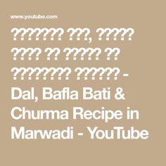 मारवाडी दाल, बाफ़ला बाटी और चूरमा की पारंपरिक रेसिपी - Dal, Bafla Bati & Churma Recipe in Marwadi - YouTube
