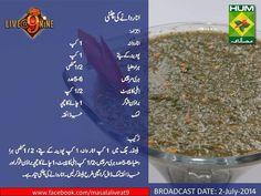 Anar dana Pomegranate Peel, Chaat, Chutney, Snacks, Cooking, Recipes, Desi, Food, Pakistan