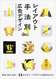 Amazon.co.jp: レイアウト手法別 広告デザイン: 本