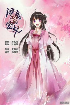 Bl Comics, Romantic Manga, Shoujo, Anime Love, Manhwa, Romance, Cute, Dress, Manga Books