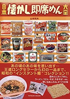 Japanese Natsukashi Encyclopedia Instant Noodles Old Retro Food Photo Book for sale online Japan Advertising, Retro Advertising, Vintage Ads, Vintage Designs, Instant Ramen, Coffee Menu, Old Advertisements, Retro Recipes, Graphic Design Projects