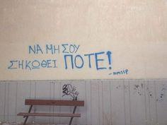 Καταραα😂 Ex Quotes, Photo Quotes, Wall Quotes, Life Quotes, Greek Love Quotes, Funny Greek Quotes, Postcards From Italy, Graffiti Quotes, Love Text