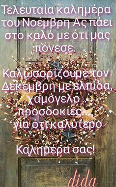 Beautiful Pink Roses, Greek Quotes, Afternoon Tea, Good Morning, Seasons, Education, Tattoos, Christmas, Painting