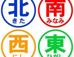 Guide to Reading Japanese Place Names: With Kanji and Examples - Blog