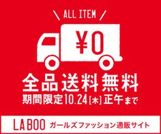 LA BOO ラブー Sale Banner, Web Banner, Cute Patterns Wallpaper, Banner Design, Campaign, Advertising, Layout, Social Media, Graphic Design