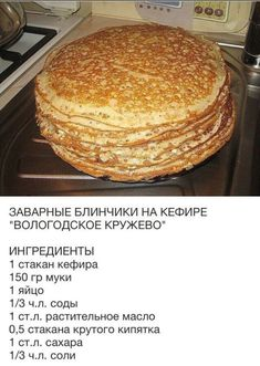 "Custard pancakes with kefir ""Vologda cr . - Fitness GYM- Заварные блинчики на кефире ""Вологодское кр… – Fitness GYM Custard pancakes on kefir ""Vologda cr … – # pancakes # Vologda # Custard # kefir # cr - Russian Desserts, Russian Recipes, Good Food, Yummy Food, Delicious Dishes, Food Photo, Sweet Recipes, Food To Make, Dessert Recipes"