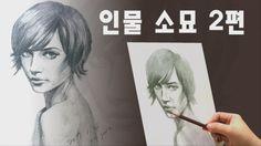 인물소묘2편 Drawings, Youtube, Anime, Painting, Fictional Characters, Color, Plane, Dibujo, Drawing Drawing