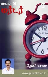 Time To Murder - Tamil eBook