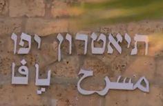 O Teatro árabe-judaico de Jaffa, em Tel Aviv, abriga peças bilíngües – em hebraico e árabe – que aumentam a compreensão entre as pessoas e ligam o público e os atores em uma experiência divertida.