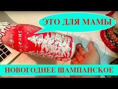 НОВОГОДНЕЕ ШАМПАНСКОЕ 3 ВАРИАНТА (осторожно в начале маты)  ДЕЛЮСЬ СЕКРЕТАМИ   Ирина Климовна - YouTube