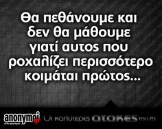 xx Greek Memes, Funny Greek Quotes, Funny Images, Funny Photos, Best Quotes, Life Quotes, Clever Quotes, Funny Clips, True Words