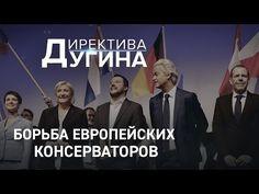 Директива Дугина: Борьба европейских консерваторов - YouTube