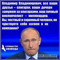 Для «друзей Путина» наступили черные дни
