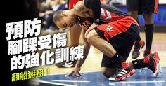 籃球筆記 - 翻船掰掰!預防腳踝受傷的強化訓練