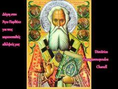 Καρκινοπαθείς – Ισχυρή δέηση στον Άγιο Παρθένιο Λαμψάκου. Του Ιεροψάλτη Δημητρίου Παπαγιαννόπουλου.