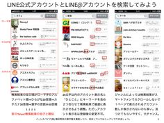 LINE@のSEO対策セミナー(アカウント表示名&ひとこと) http://yokotashurin.com/sns/line_seo.html