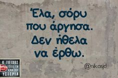 Funny Photo Memes, Funny Photos, Funny Memes, Jokes, Wisdom Quotes, Words Quotes, Sayings, Funny Greek Quotes, Funny Statuses