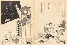 The Japan Animals' School  Illustrations from the 1927 children's book Animal Village (動物の村), another gem from 50 Watts fave Takeo Takei