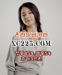 온라인카지노 ☞XC225.COM☜ 온라인바카라: 온라인바카라 ★☆★  XC225.COM  ★☆★ 온라인바카라