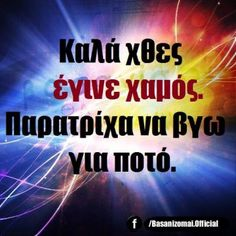 Image Funny Picture Quotes, Funny Quotes, Funny Pictures, Funny Greek, Word 2, Greek Quotes, English Quotes, Just Kidding, True Words