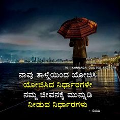 Inspirational Good Night Messages, Powerful Motivational Quotes, Inspirational Quotes, Saving Quotes, Pictures Of Jesus Christ, In Kannada, Pics For Dp, Dere, Good Morning Greetings